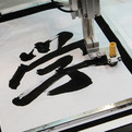 Robots Imitate Traditional Japanese Calligraphy
